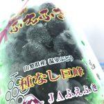 Kyoho Grapes2